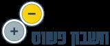 heshbon_pashut_logo 2
